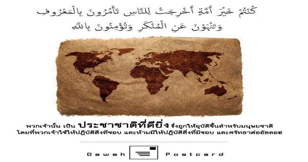 ประชาชาติยิ่งใหญ่
