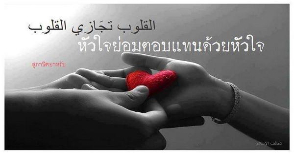 หัวใจย่อมตอบแทนด้วยหัวใจ