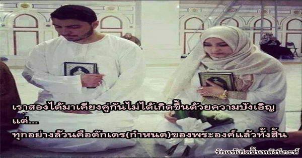 การแต่งาน คู่รักมุสลิม