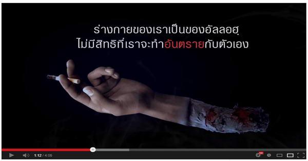 หยุดบุหรี่