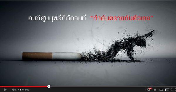 บุหรี่ ยาเสพติด