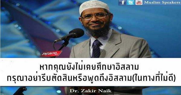 อย่าลงโทษอิสลาม
