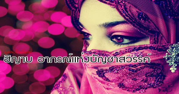 สตรีมุสลิม