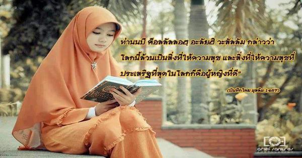 อ่านกุรอาน