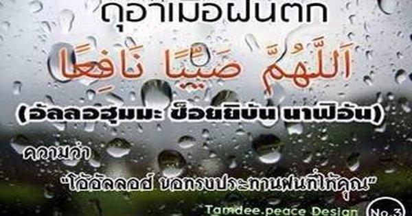 ดุอารเมื่อฝนตก