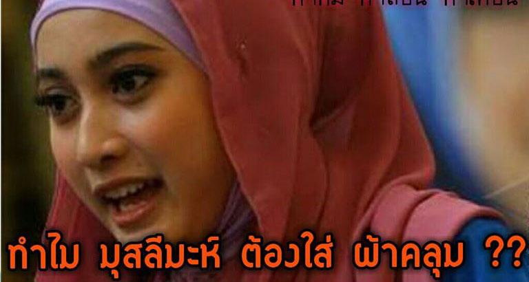 ทำไม หญิงมุสลิม ต้องใส่ผ้าคลุม?