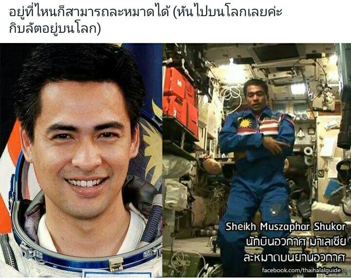 นักบินอวกาศ มาเลฯ ละหมาดบนยานอวกาศ