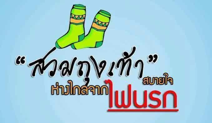 มุสลิมะห์อย่าลืมสวมถุงเท้ากันนะ!!