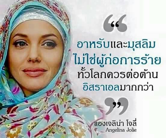 มุสลิมไม่ใช้ผู้ก่อการร้าย - แองเจลิน่า โจลี่