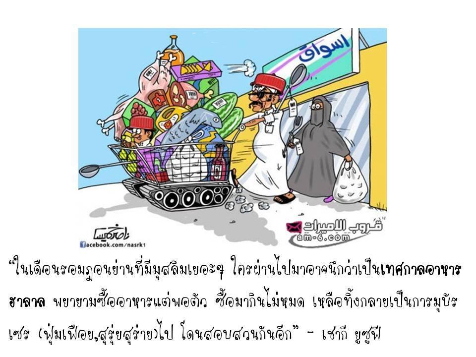 ซื้ออาหารละศีลอด โปรดระวัง!!..การเป็นมุบัรเซร