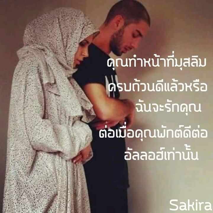 ฉันจะรักคุณ